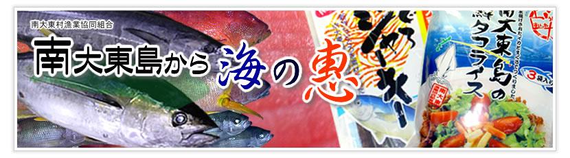 南大東村漁業組合 商品